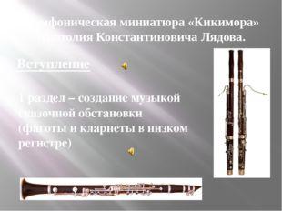 Симфоническая миниатюра «Кикимора» Анатолия Константиновича Лядова. Вступлени
