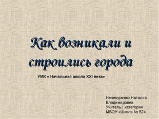 Как возникали и строились города Нечепуренко Наталия Владимировна Учитель I к