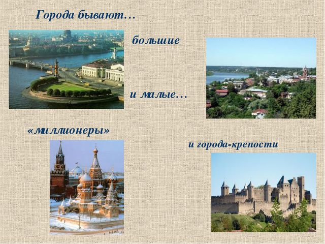 Города бывают… и малые… «миллионеры» и города-крепости большие