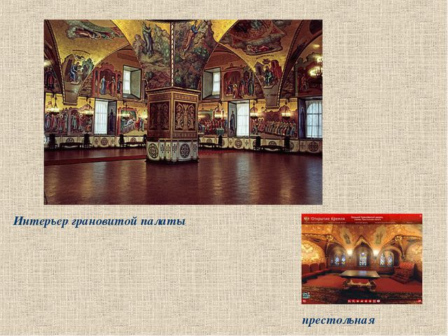 престольная Интерьер грановитой палаты