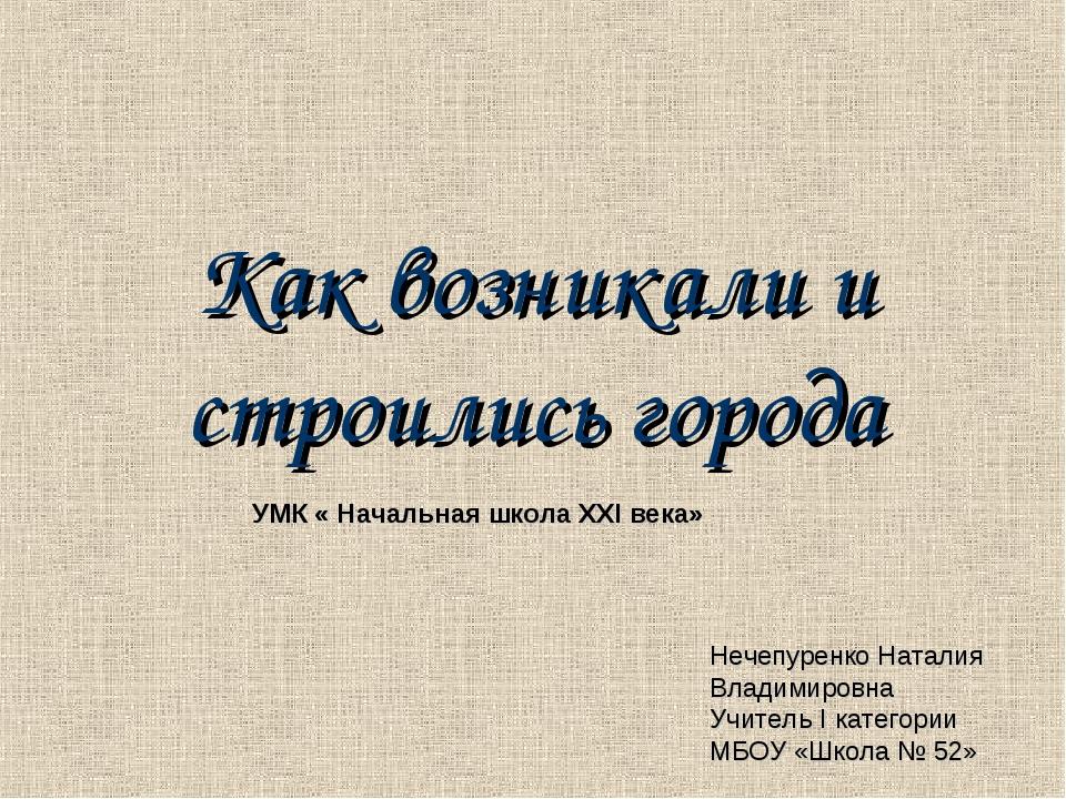 Как возникали и строились города Нечепуренко Наталия Владимировна Учитель I к...