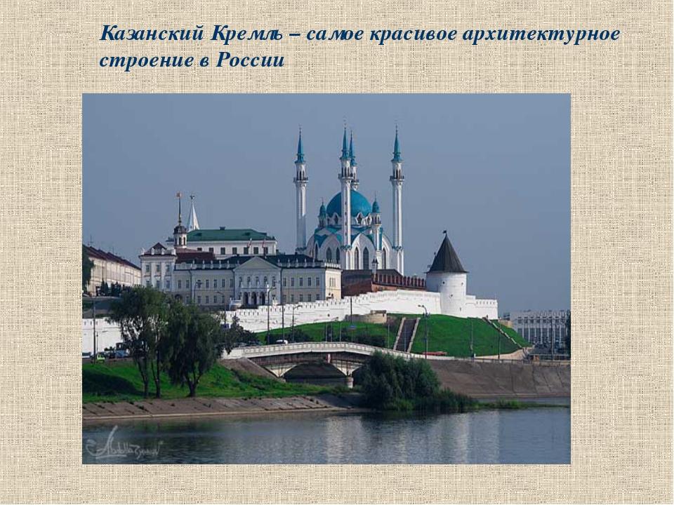 Казанский Кремль – самое красивое архитектурное строение в России