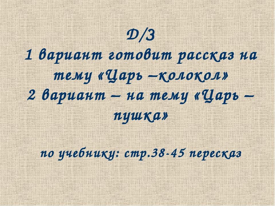 Д/З 1 вариант готовит рассказ на тему «Царь –колокол» 2 вариант – на тему «Ца...