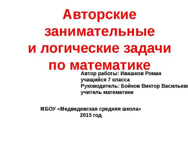 Авторские занимательные и логические задачи по математике Автор работы: Ивашк...