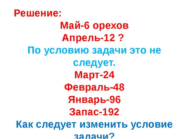 Решение: Май-6 орехов Апрель-12 ? По условию задачи это не следует. Март-24 Ф...