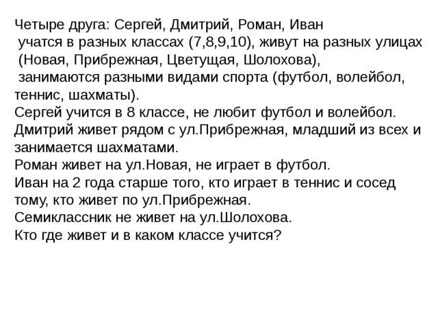 Четыре друга: Сергей, Дмитрий, Роман, Иван учатся в разных классах (7,8,9,10)...