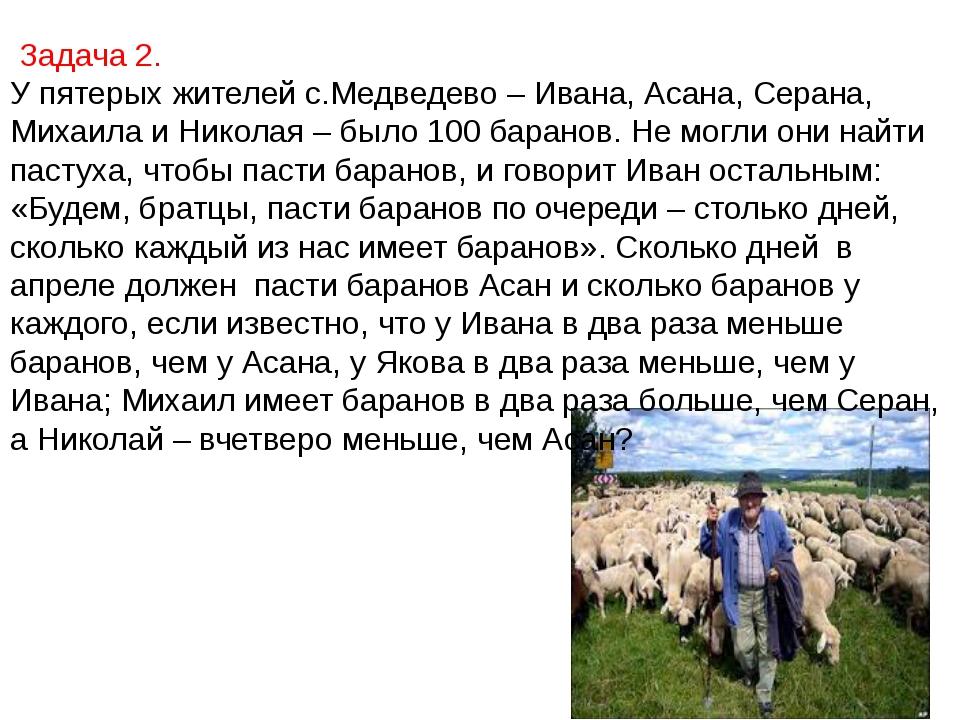Задача 2. У пятерых жителей с.Медведево – Ивана, Асана, Серана, Михаила и Ни...