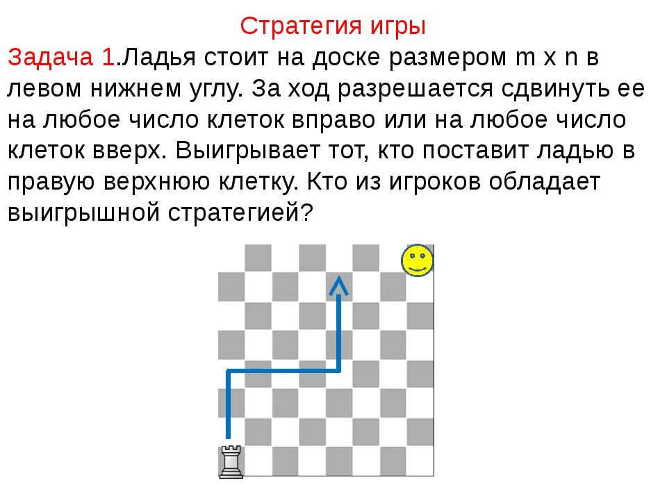 Стратегия игры Задача 1.Ладья стоит на доске размером m x n в левом нижнем уг...