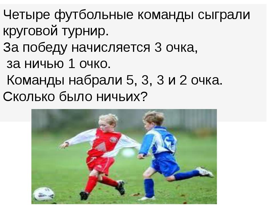 Четыре футбольные команды сыграли круговой турнир. За победу начисляется 3 оч...