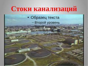 Стоки канализаций