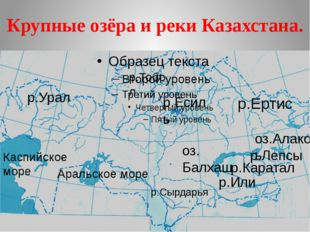 Крупные озёра и реки Казахстана. Каспийское море Аральское море оз. Балхаш оз