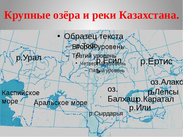 Крупные озёра и реки Казахстана. Каспийское море Аральское море оз. Балхаш оз...