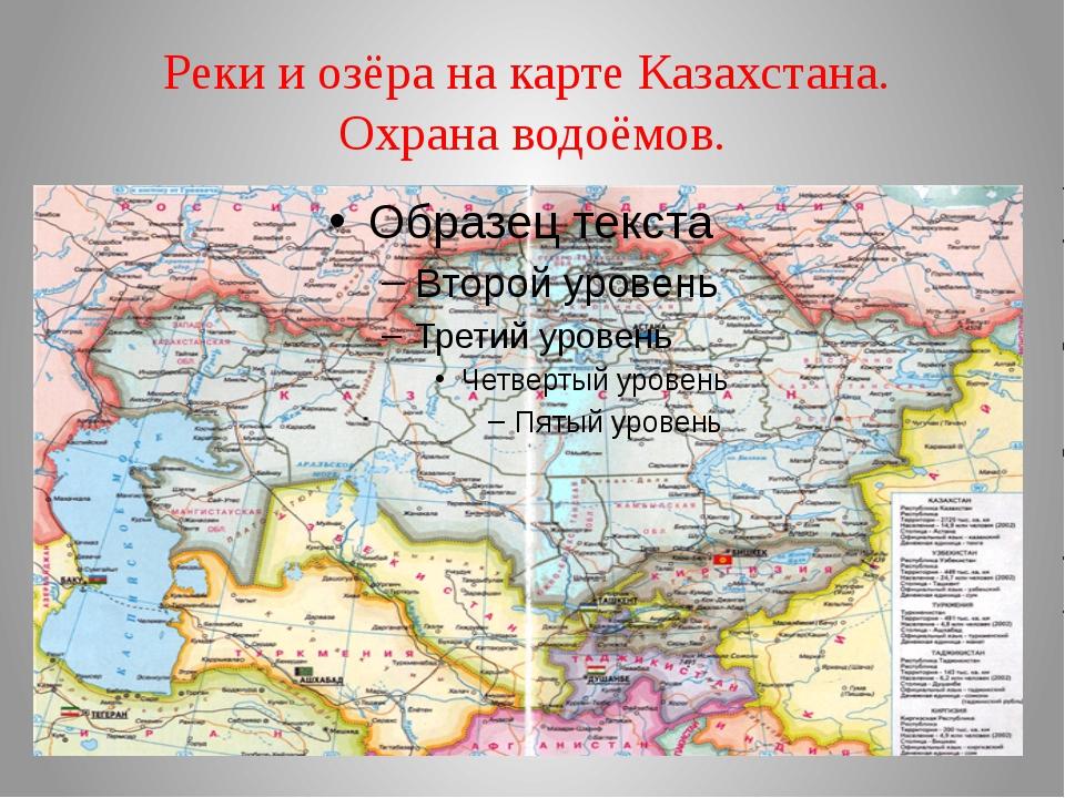 Реки и озёра на карте Казахстана. Охрана водоёмов.