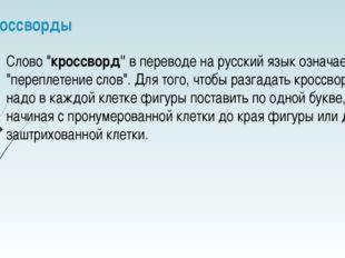 """10 Кроссворды Слово """"кроссворд""""в переводе на русский язык означает """"перепле"""