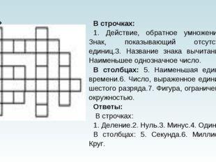 В строчках: 1. Действие, обратное умножению.2. Знак, показывающий отсутствие