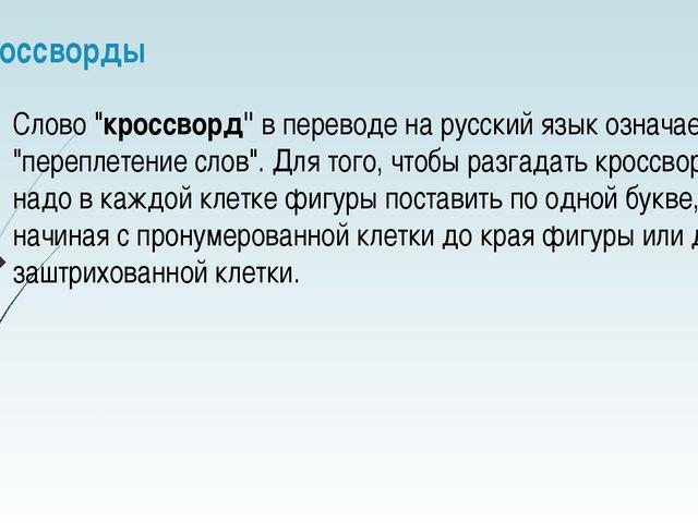 """10 Кроссворды Слово """"кроссворд""""в переводе на русский язык означает """"перепле..."""