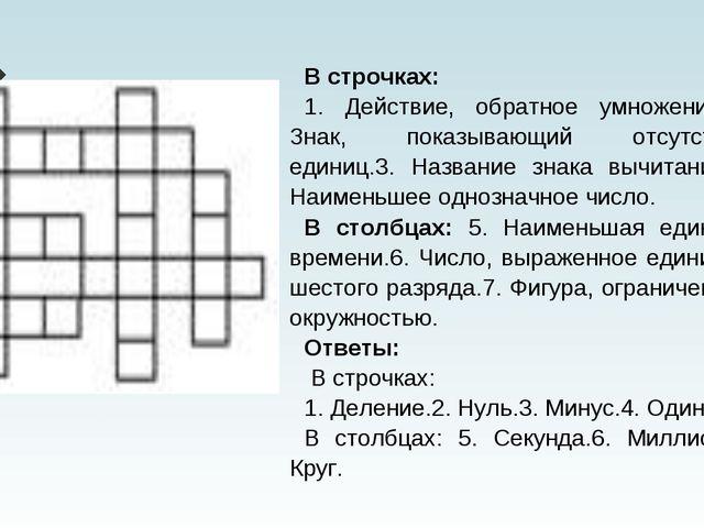 В строчках: 1. Действие, обратное умножению.2. Знак, показывающий отсутствие...