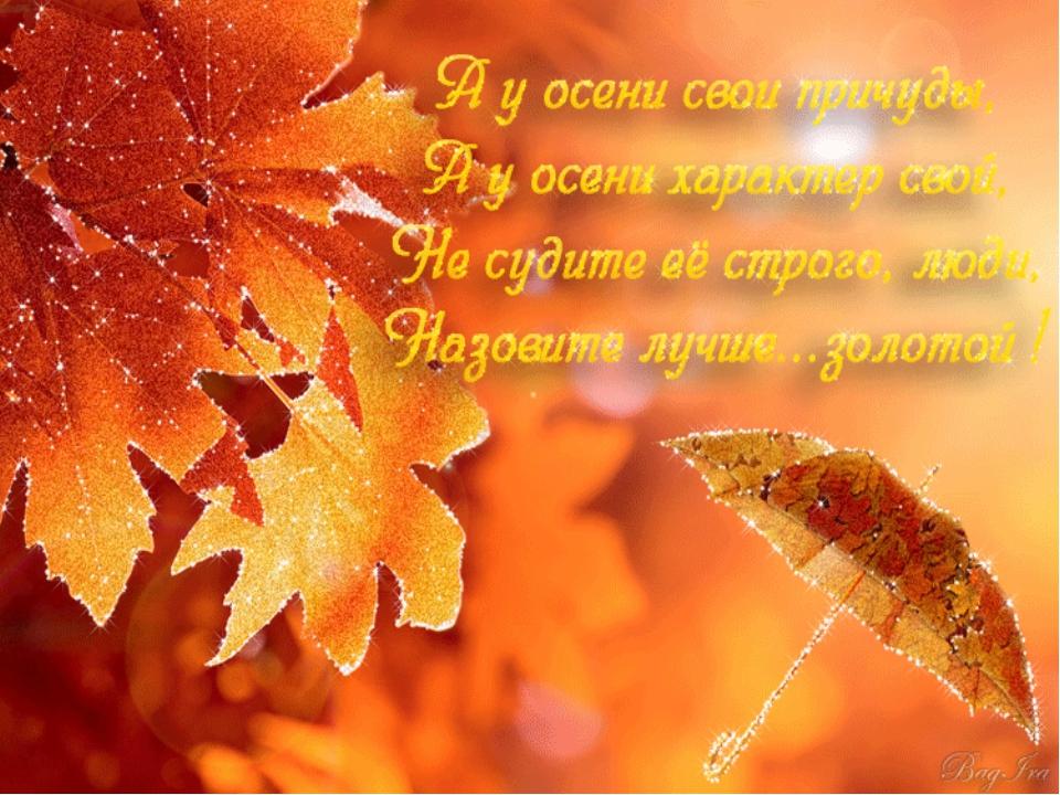 Открытка осень наступила