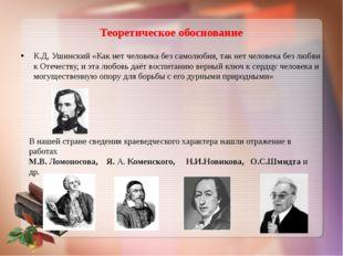Теоретическое обоснование К.Д, Ушинский «Как нет человека без самолюбия, так