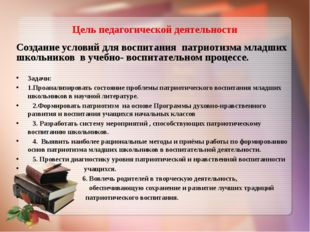 Цель педагогической деятельности Создание условий для воспитания патриотизма