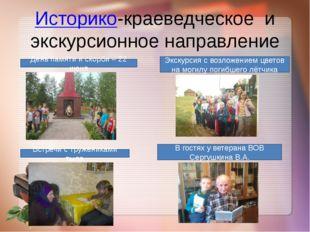Историко-краеведческое и экскурсионное направление День памяти и скорби – 22