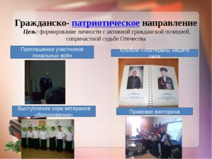 Гражданско- патриотическое направление Цель:формирование личности с активно