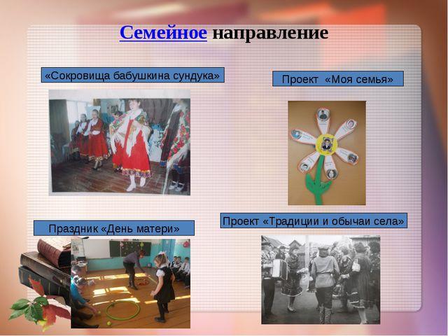 Семейное направление «Сокровища бабушкина сундука» Проект «Моя семья» Праздни...