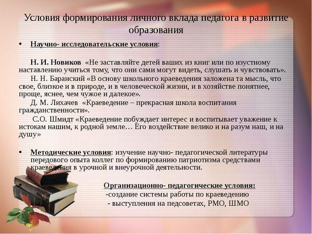 Условия формирования личного вклада педагога в развитие образования Научно- и...