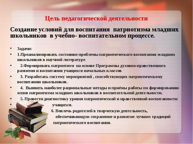 Цель педагогической деятельности Создание условий для воспитания патриотизма...