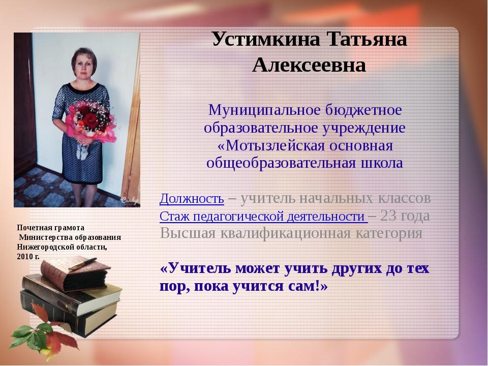 Устимкина Татьяна Алексеевна Муниципальное бюджетное образовательное учрежден...