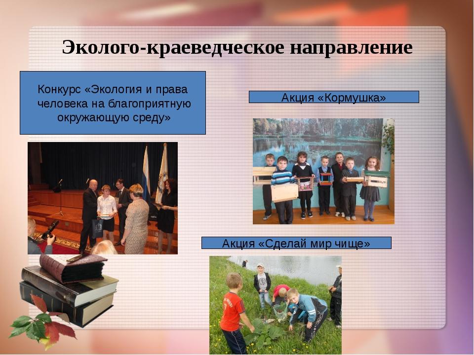 Эколого-краеведческое направление Конкурс «Экология и права человека на благо...