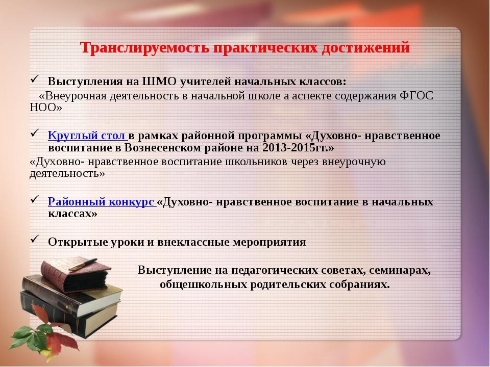 Транслируемость практических достижений Выступления на ШМО учителей начальных...