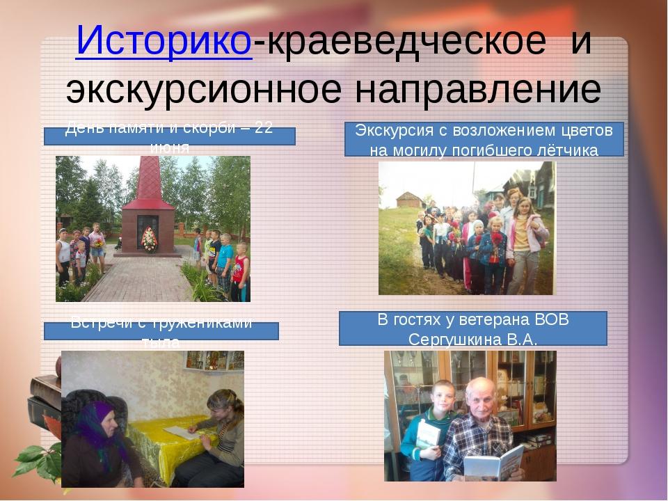 Историко-краеведческое и экскурсионное направление День памяти и скорби – 22...
