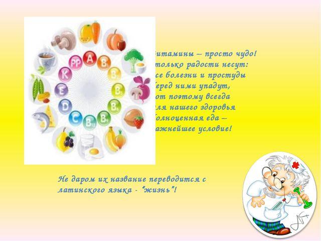 """Не даром их название переводится с латинского языка -""""жизнь""""! Витамины – про..."""