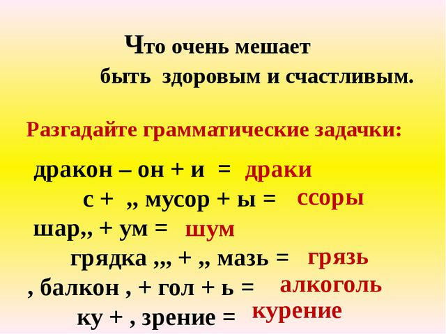 Что очень мешает быть здоровым и счастливым. Разгадайте грамматические задач...