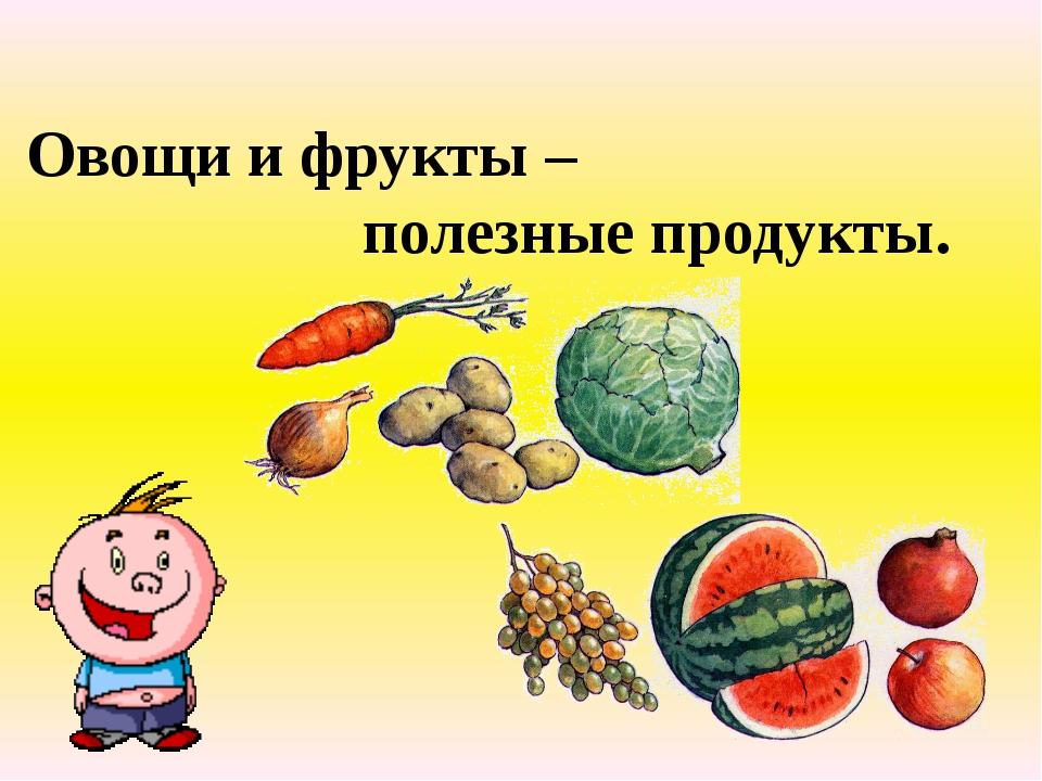 Овощи и фрукты – полезные продукты.