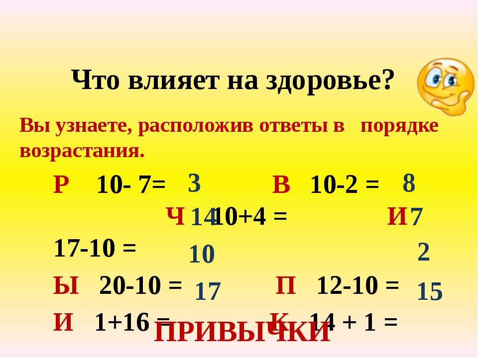Что влияет на здоровье? Р 10- 7= В 10-2 = Ч 10+4 = И 17-10 = Ы 20-10 = П 12-...