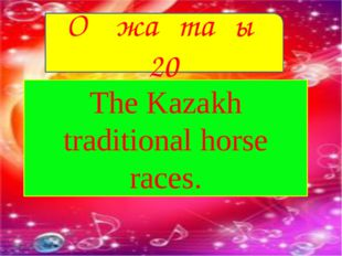Оң жақтағы 30 This is an indoor game for two players. You need a special ta