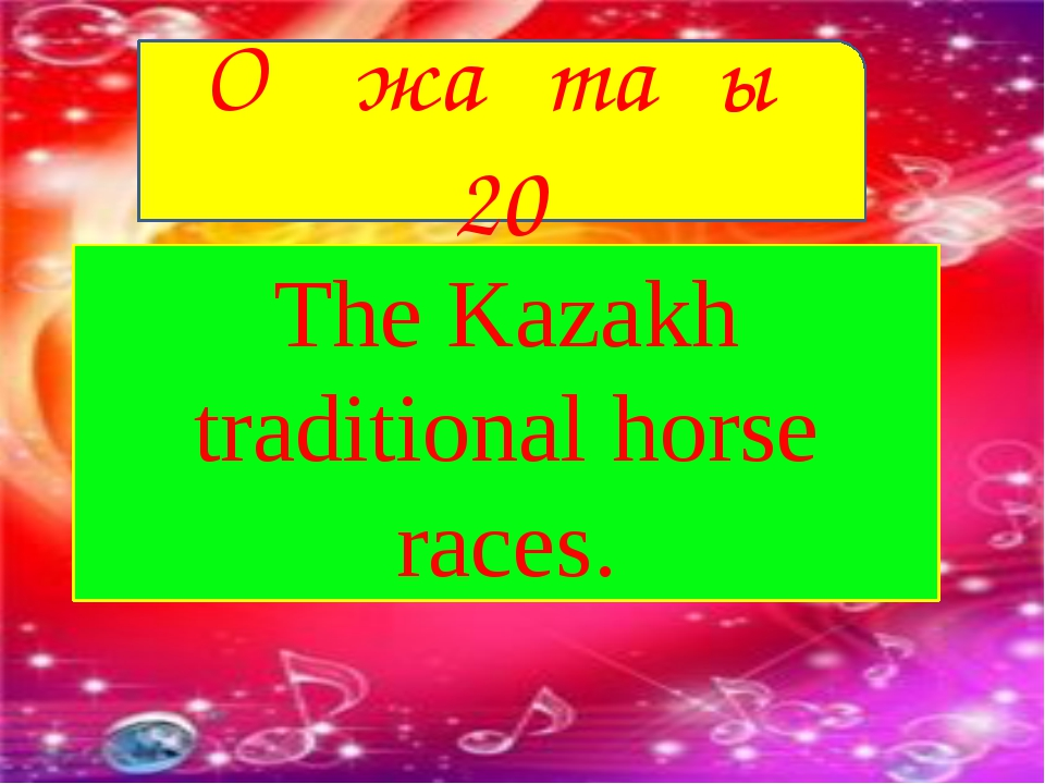 Оң жақтағы 30 This is an indoor game for two players. You need a special ta...