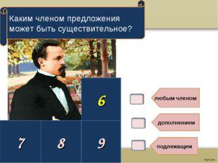 В6. любым членом дополнением подлежащим 6 Каким членом предложения может быть