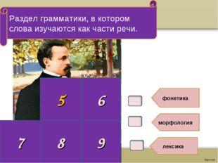 В6. фонетика морфология лексика 5 6 Раздел грамматики, в котором слова изучаю