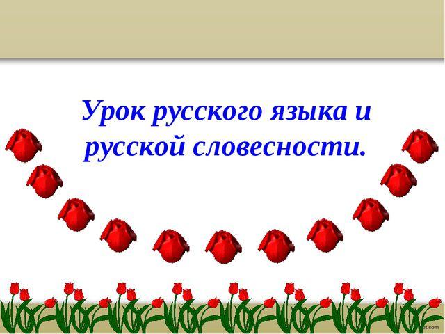 Урок русского языка и русской словесности.