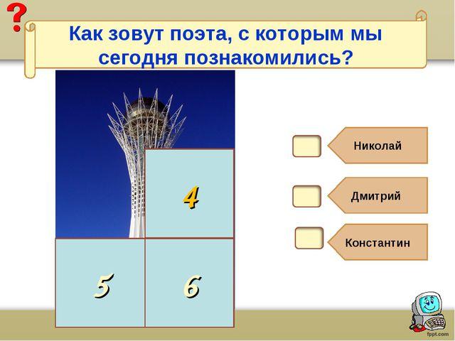 В5. Николай Дмитрий Константин 4 5 6 Как зовут поэта, с которым мы сегодня по...