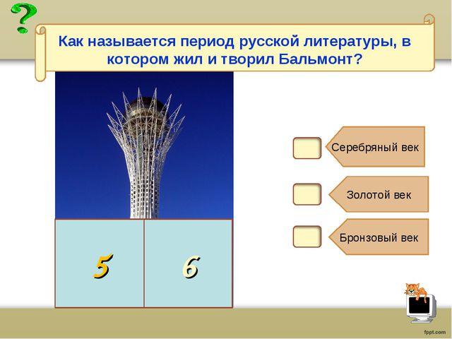 В6. Серебряный век Золотой век Бронзовый век 5 6 Как называется период русско...