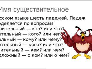 Имя существительное В русском языке шесть падежей. Падеж определяется по вопр