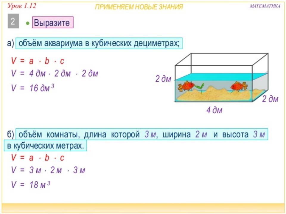 Как сделать метр в кубе