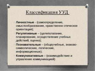 Классификация УУД Личностные - (самоопределение, смыслообразование, нравствен