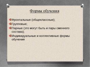 Формы обучения Фронтальные (общеклассные); Групповые; Парные (это могут быть