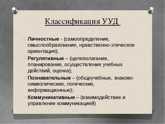 Классификация УУД Личностные - (самоопределение, смыслообразование, нравствен...