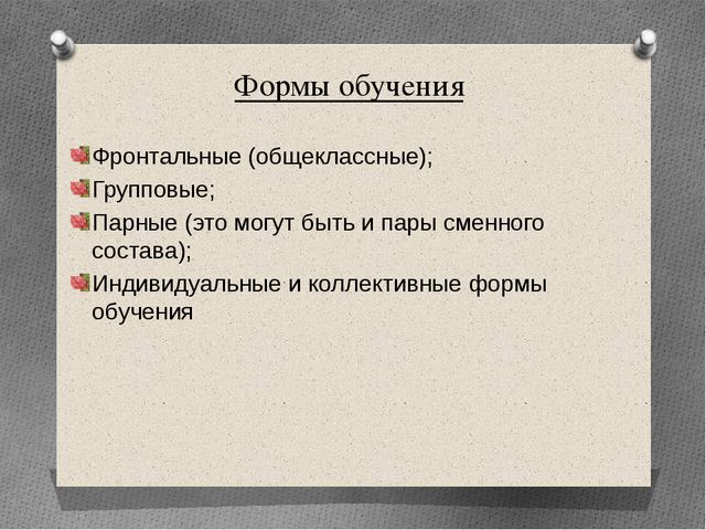 Формы обучения Фронтальные (общеклассные); Групповые; Парные (это могут быть...